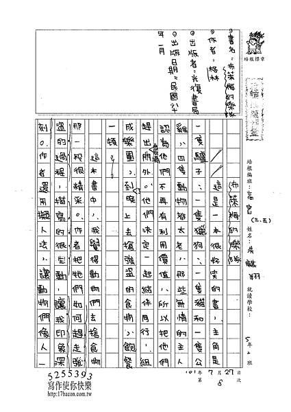 101TSW08洪麒翔 (1)