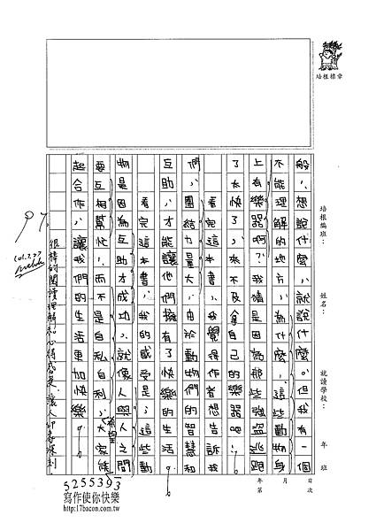 101TSW08洪麒翔 (2)