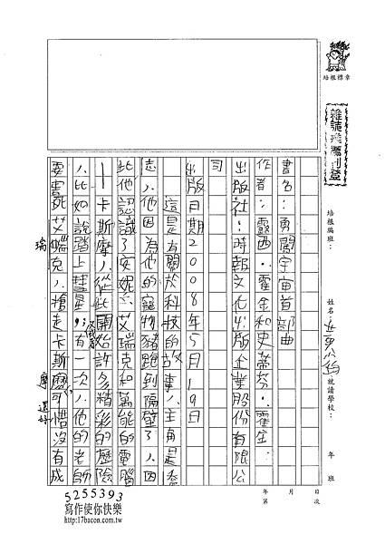101TSW08黃少均 (1)