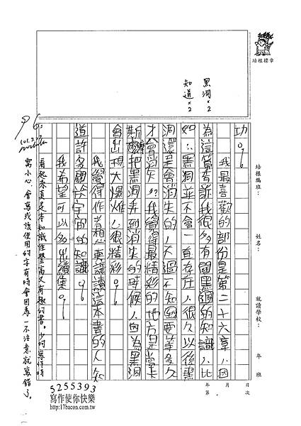 101TSW08黃少均 (2)