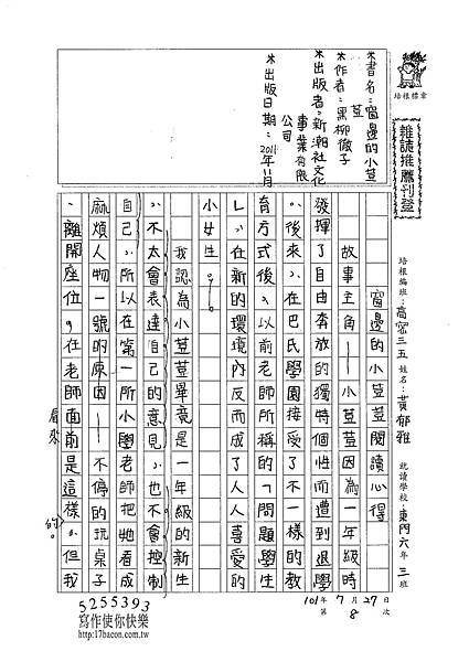 101TSW08黃郁雅 (1)