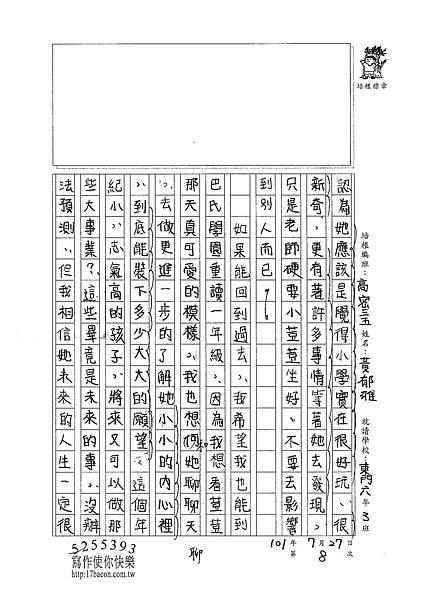 101TSW08黃郁雅 (2)