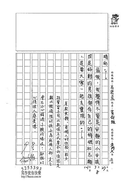 101TSW08黃郁雅 (3)