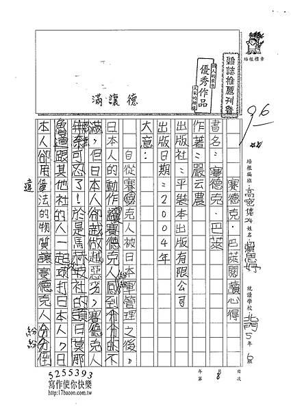 101TSW08賴思妤 (1)