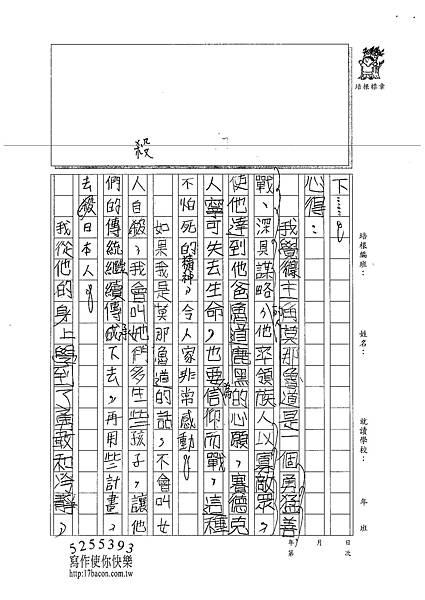 101TSW08賴思妤 (2)