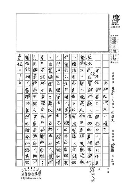 101TSW09何浩文 (1)