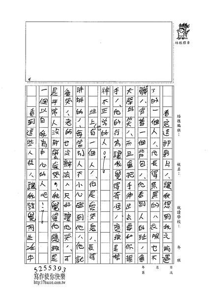 101TSW09何浩文 (2)