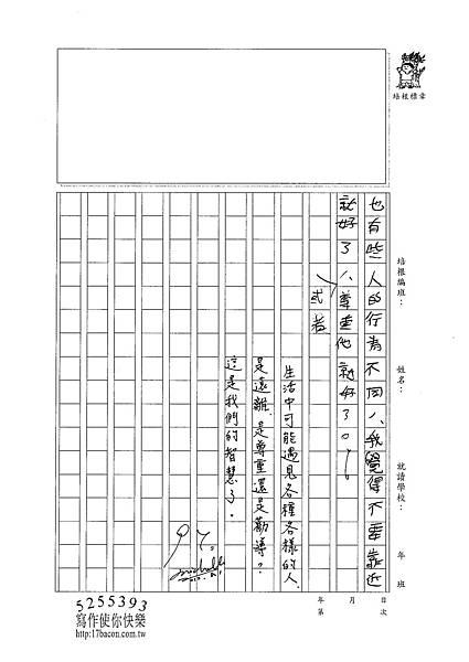 101TSW09何浩文 (3)