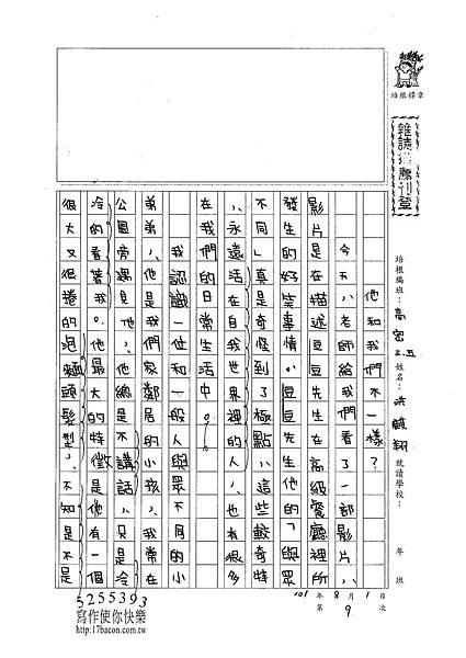 101TSW09洪麒翔 (1)