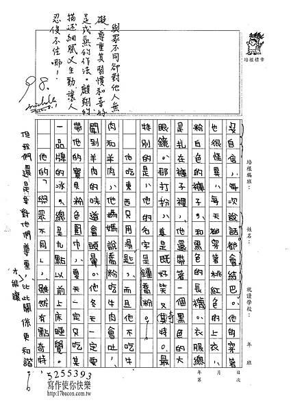101TSW09洪麒翔 (2)