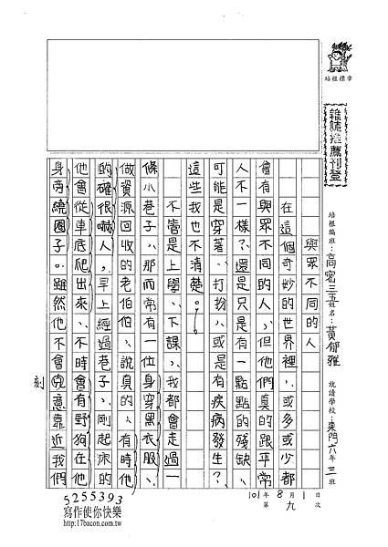101TSW09黃郁雅 (1)