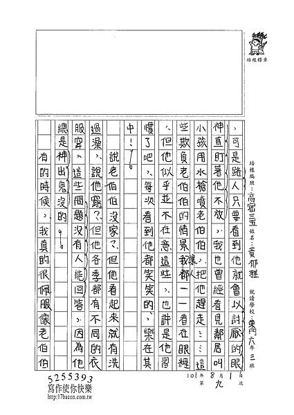101TSW09黃郁雅 (2)