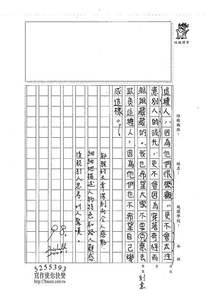 101TSW09黃郁雅 (3)