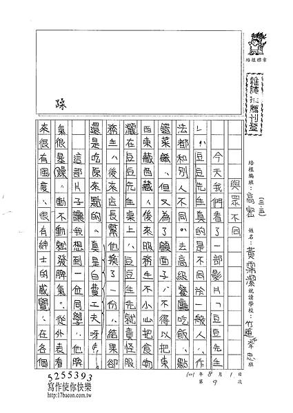 101TSW09黃霈潔 (1)