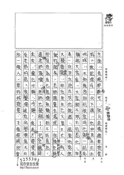 101TSW09黃霈潔 (2)