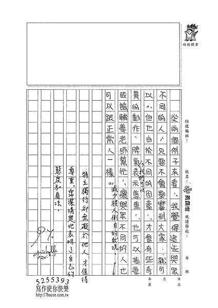 101TSW09黃霈潔 (3)