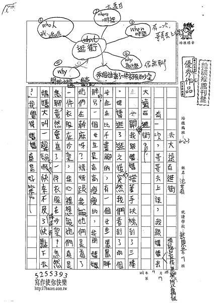 101W3107沈芝羽 (1)