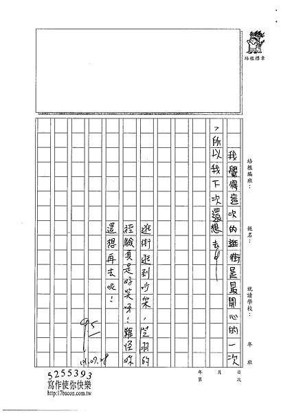 101W3107沈芝羽 (2)