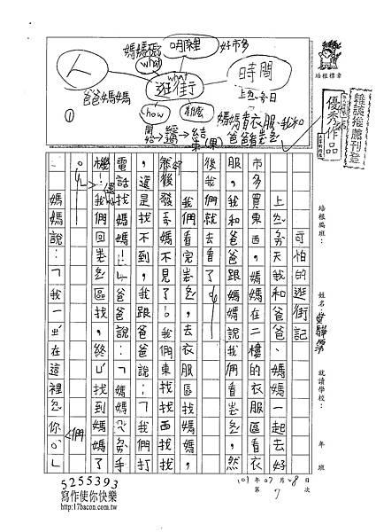 101W3107葉驊霈 (1)