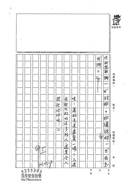 101W3107葉驊霈 (2)