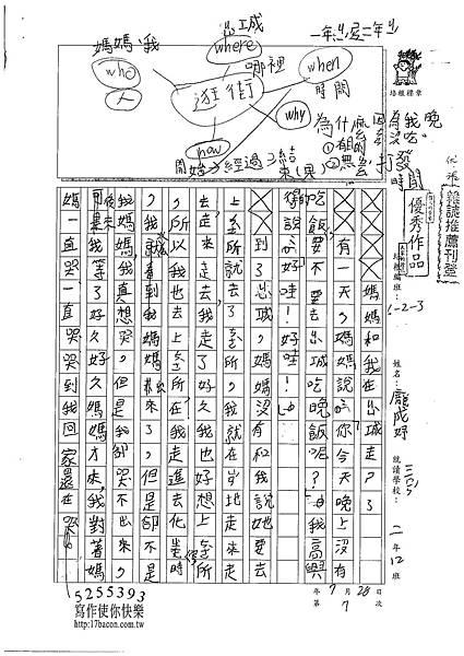 101W3107龐成妤 (1)