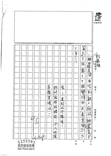 101W3107龐成妤 (2)