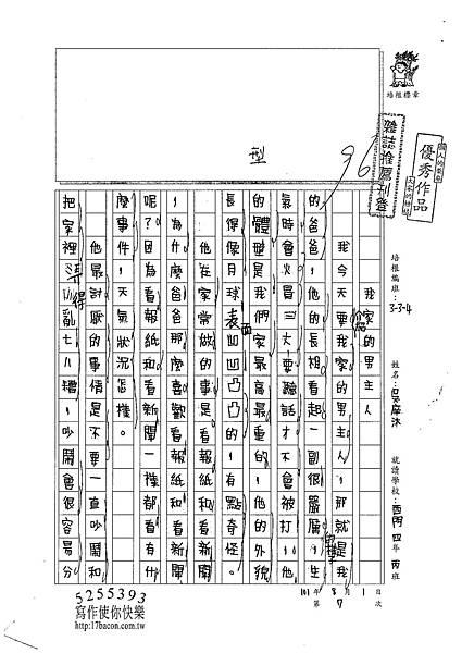 101W4107吳庠沐 (1)