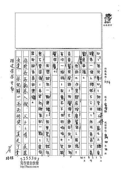 101W4107吳庠沐 (2)