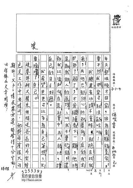 101W4107張峻睿 (2)
