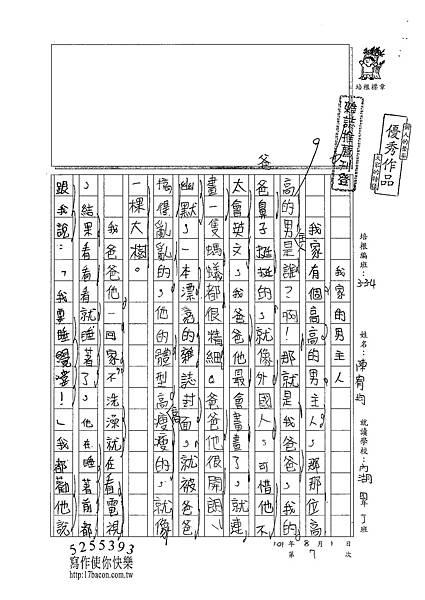 101W4107陳宥均 (1)