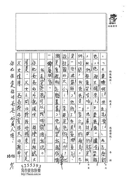 101W4107陳宥均 (2)