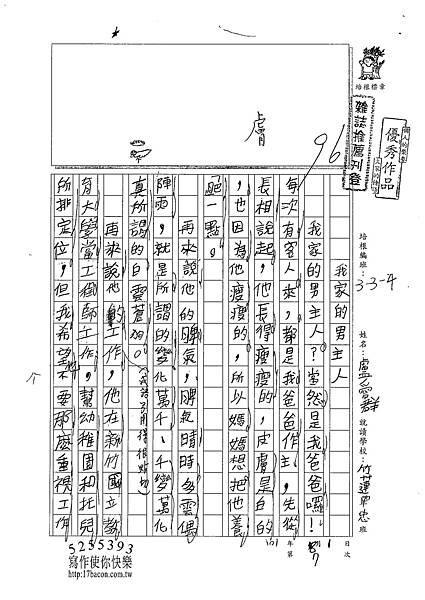 101W4107盧愛群 (1)