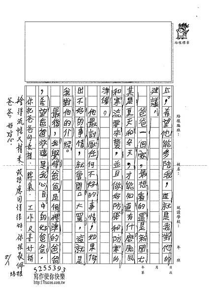 101W4107盧愛群 (2)