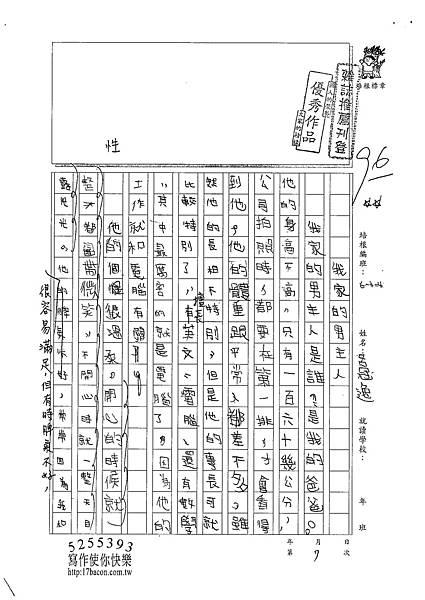 101W4107呂冠逸 (1)
