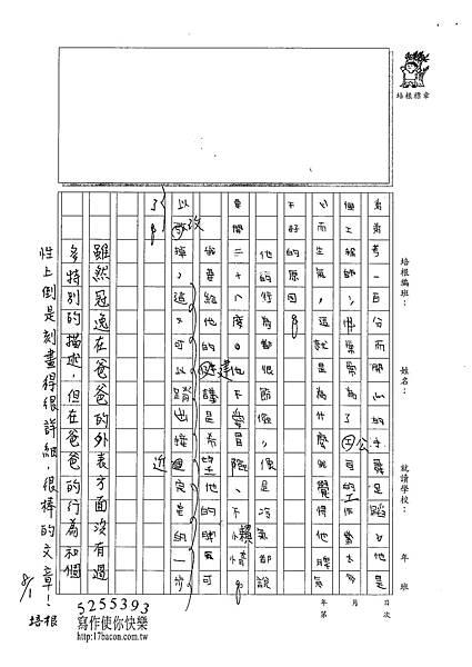 101W4107呂冠逸 (2)
