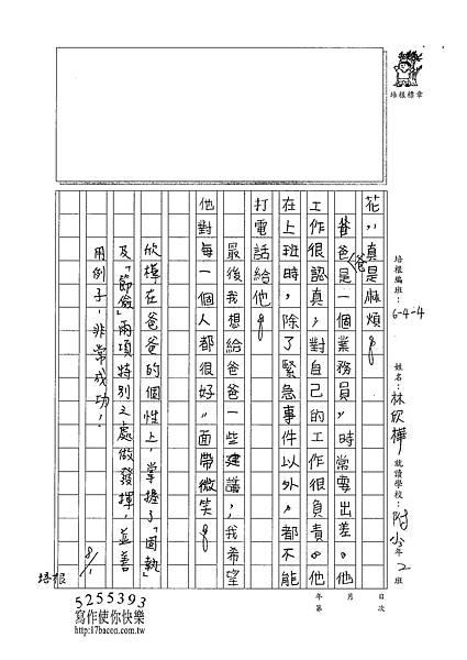 101W4107林欣樺 (2)