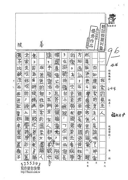 101W4107柯彥宇 (1)