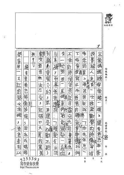 101W4107柯彥宇 (2)