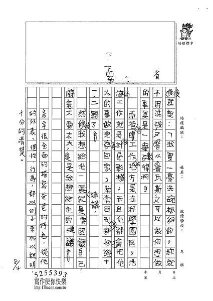 101W4107柯彥宇 (3)
