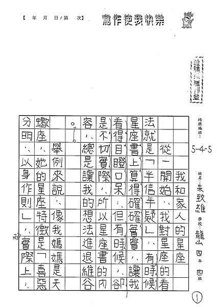 101W5107朱致維 (1)