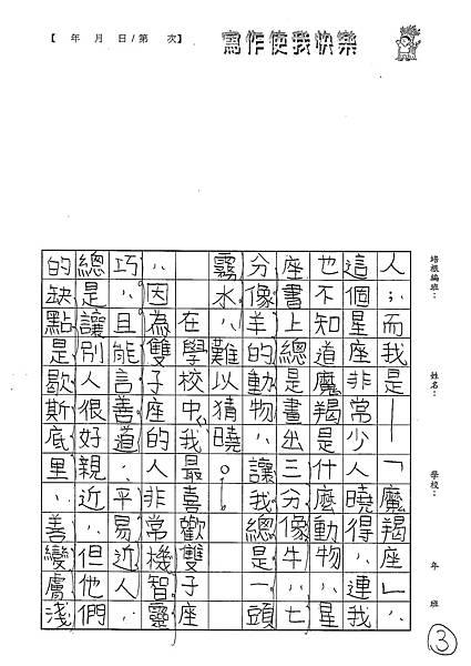101W5107朱致維 (3)