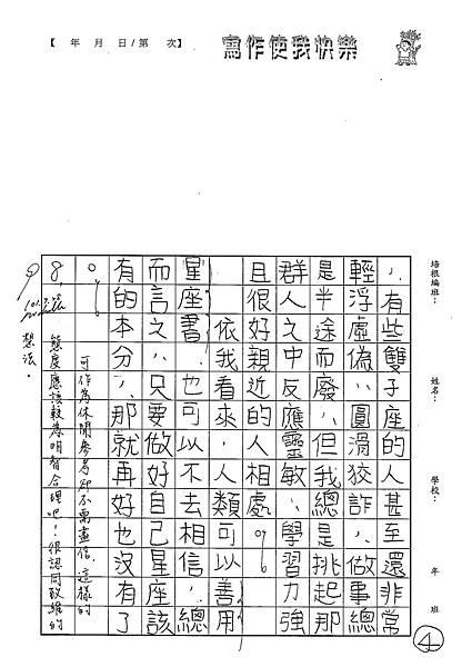101W5107朱致維 (4)