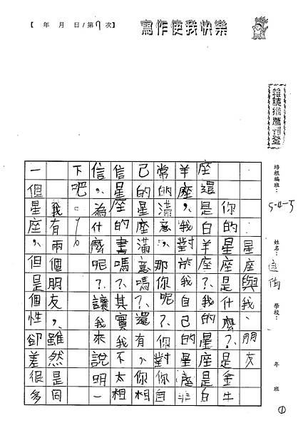 101W5107歐陽良侑 (1)