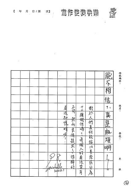 101W5107歐陽良侑 (4)