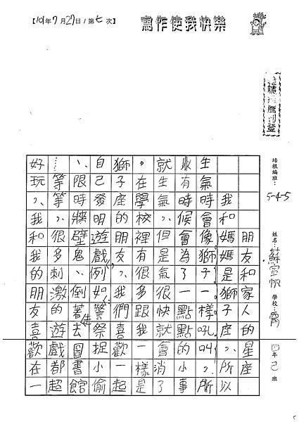 101W5107蘇宣帆 (1)