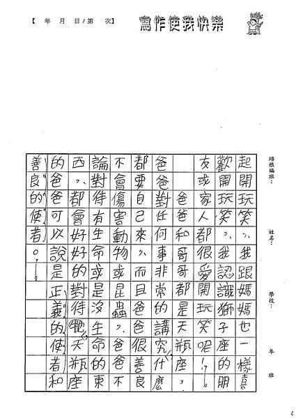 101W5107蘇宣帆 (2)