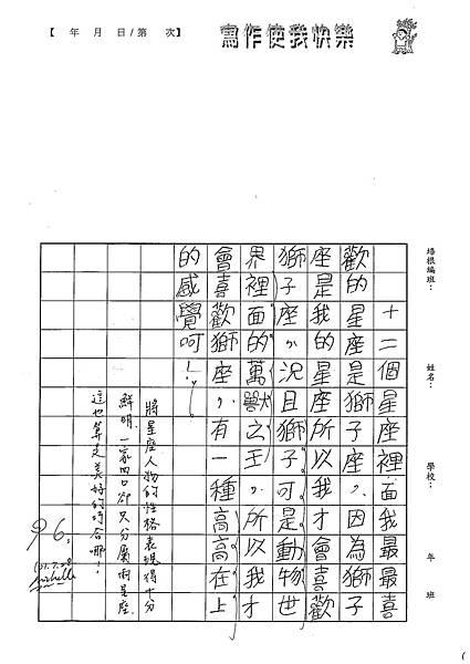 101W5107蘇宣帆 (3)