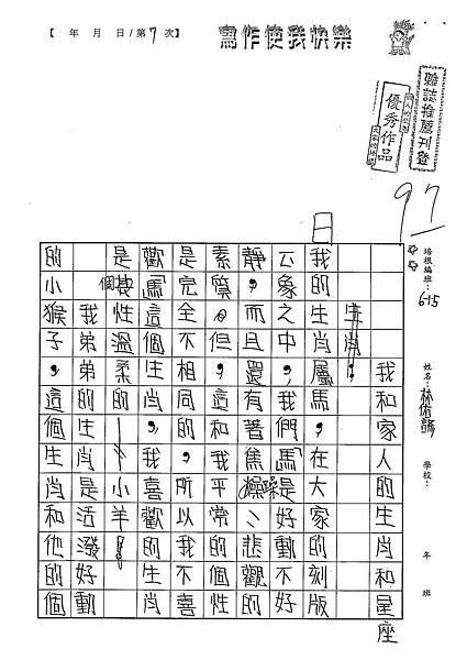 101W5107林佑諺 (1)