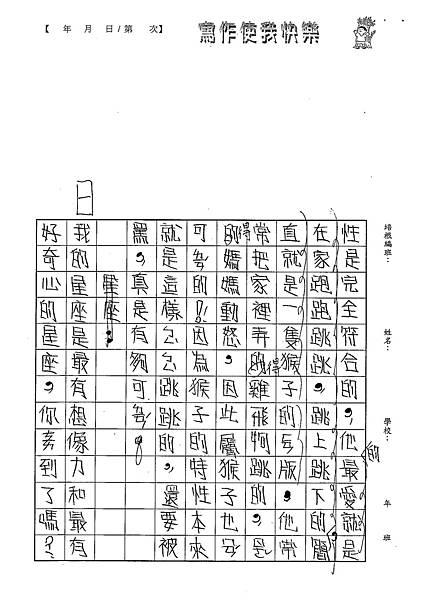 101W5107林佑諺 (2)