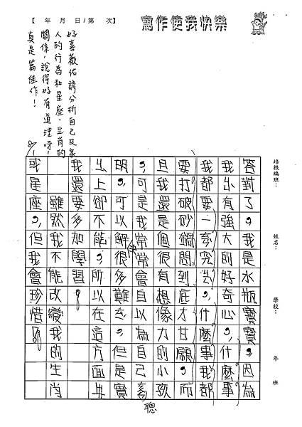 101W5107林佑諺 (3)